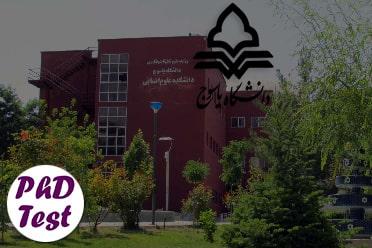 دکتری بدون آزمون دانشگاه شیخ بهایی 98 - 99