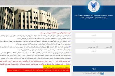 تمدید دکتری بدون آزمون 98 دانشگاه آزاد