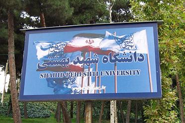 دکتری بدون آزمون ۹۸ دانشگاه شهید بهشتی