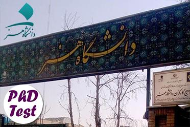 دکتری بدون آزمون 98 - 99 دانشگاه هنر تهران