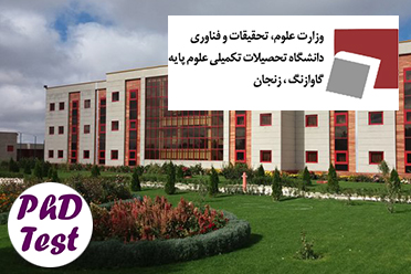 مصاحبه دکتری دانشگاه تحصیلات تکمیلی علوم پایه زنجان