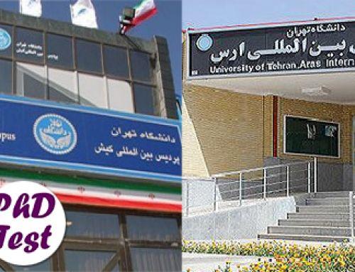 سرگردانی داوطلبان آزمون دکتری پردیس های بین الملل دانشگاه تهران