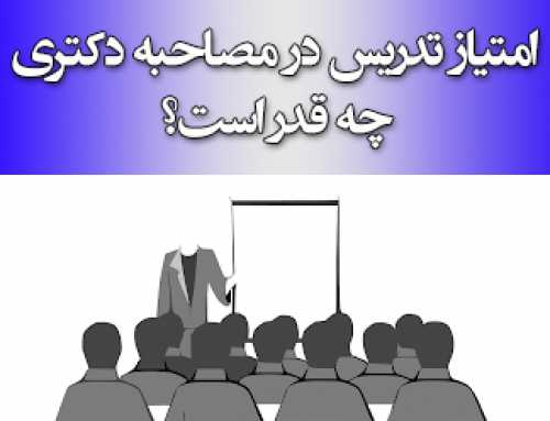 امتیاز تدریس در مصاحبه دکتری
