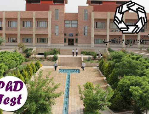اعلام جزئیات پذیرش دکتری بدون آزمون 98 دانشگاه ادیان و مذاهب