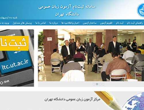 شروع ثبت نام آزمون زبان شهریور 98 دانشگاه تهران از امروز