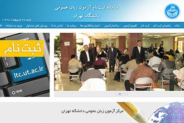 نحوه دریافت کارنامه نتایج آزمون زبان اردیبهشت 98 دانشگاه تهران