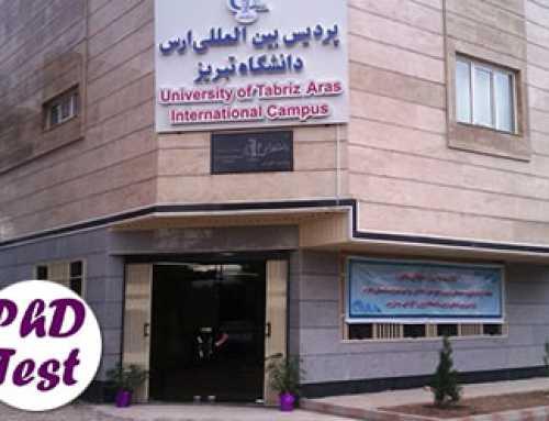پذیرش بدون آزمون دکتری 98 پردیس ارس دانشگاه تبریز