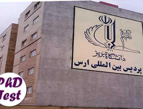 اعلام شهریه دکتری 98 پردیس ارس دانشگاه تبریز