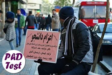 جدیدترین فهرست اعزام دانشجو به خارج کشور (خرداد 98)