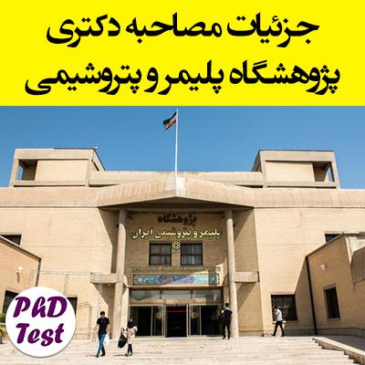 مصاحبه دکتری پژوهشگاه پلیمر و پتروشیمی ایران