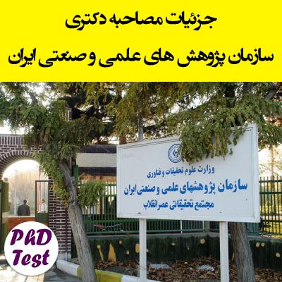 زمان مصاحبه دکتری سازمان پژوهشهای علمی و صنعتی ایران