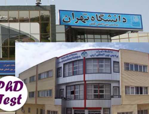 تمدید مهلت ثبت نام دکتری 98 پردیسهای کیش و ارس دانشگاه تهران