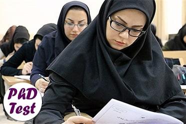 تغییرات پذیرش در رشته فقه و مبانی حقوق اسلامی در آزمون دکتری 99