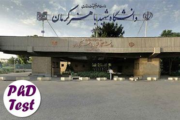 دکتری بدون آزمون دانشگاه باهنر کرمان 98