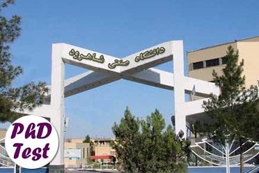 دکتری بدون آزمون دانشگاه صنعتی شاهرود 98