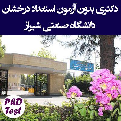 زمان و شرایط ثبت نام دکتری بدون آزمون دانشگاه صنعتی شیراز