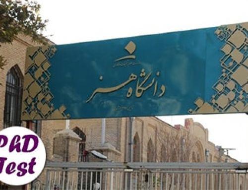 پذیرش دکتری بدون آزمون 99 دانشگاه هنر تهران