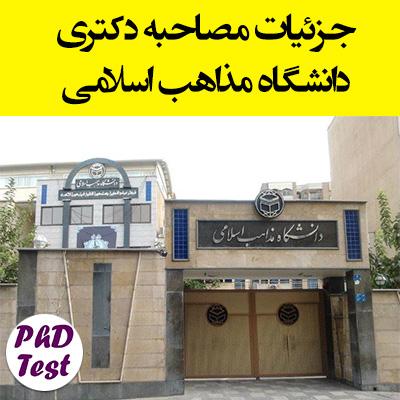 زمان مصاحبه دکتری دانشگاه مذاهب اسلامی