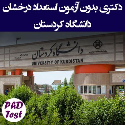 دکتری بدون آزمون دانشگاه کردستان