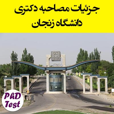 مصاحبه دکتری دانشگاه زنجان