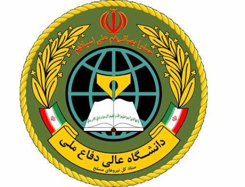 زمان برگزاری آزمون دکتری دانشگاه عالی دفاع ملی