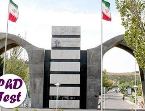پذیرش دکتری بدون آزمون 99 دانشگاه تبریز