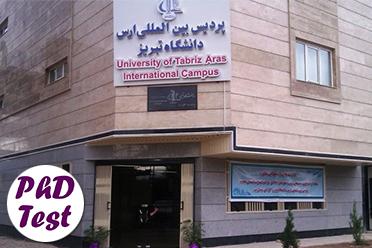 اعلام نتایج اولیه آزمون اختصاصی دکتری 98 پردیس ارس دانشگاه تبریز