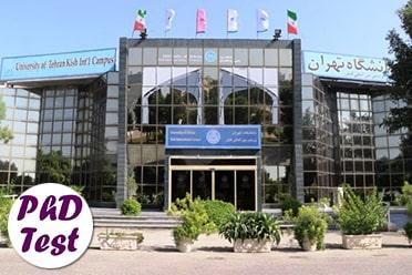 پذیرش دکتری در پردیس کیش دانشگاه تهران به زبان انگلیسی در سال 98
