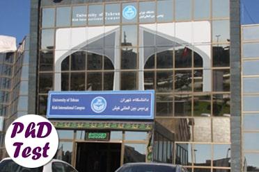 اعلام نتایج آزمون دکتری 98 پردیس کیش دانشگاه تهران