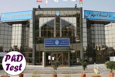 افزایش رشتههای مقطع دکتری پردیس کیش دانشگاه تهران در سال 98