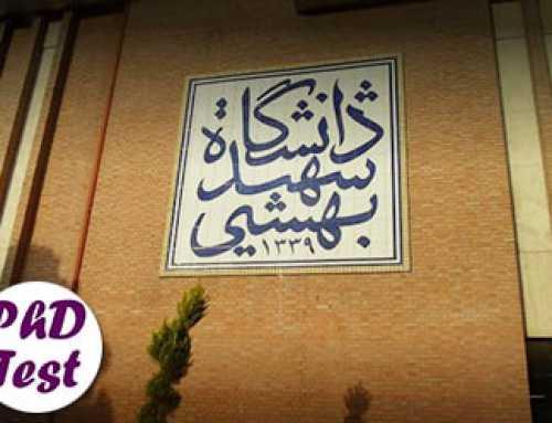 پذیرش دکتری بدون آزمون 99 دانشگاه شهید بهشتی