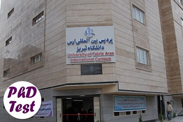 اعلام نتایج نهایی آزمون دکتری 98 پردیس ارس دانشگاه تبریز