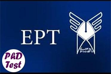 برگزاری آزمون EPT در روز جمعه ۱۵ شهریورماه ۹۸