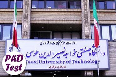 فرصت ثبتنام باتاخیر برای پذیرفتهشدگان دکتری ۹۸ دانشگاه خواجه نصیر