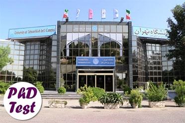 دکتری پردیس کیش دانشگاه تهران