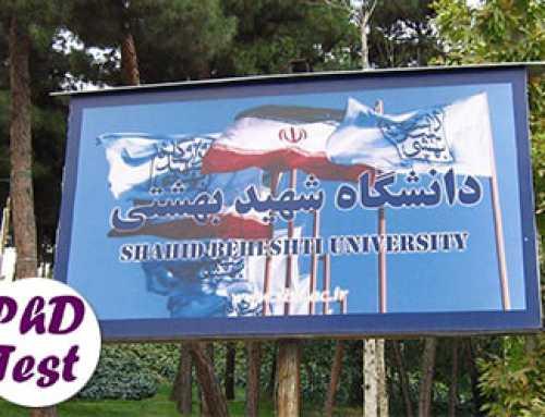 اعلام نتایج دکتری بدون آزمون 99 دانشگاه شهید بهشتی