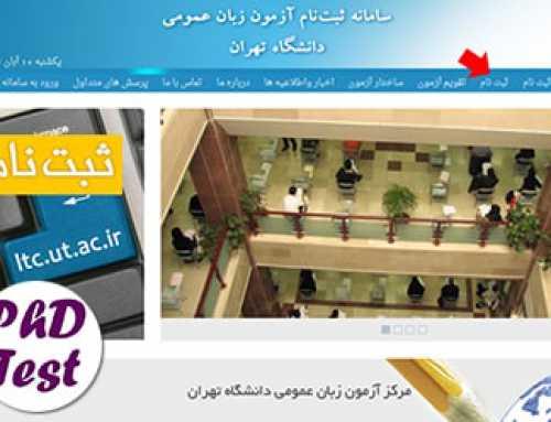 برگزاری آزمون زبان دانشگاه تهران در 17 آبان ماه