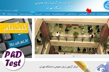 شروع ثبت نام آزمون زبان اسفندماه 98 دانشگاه تهران