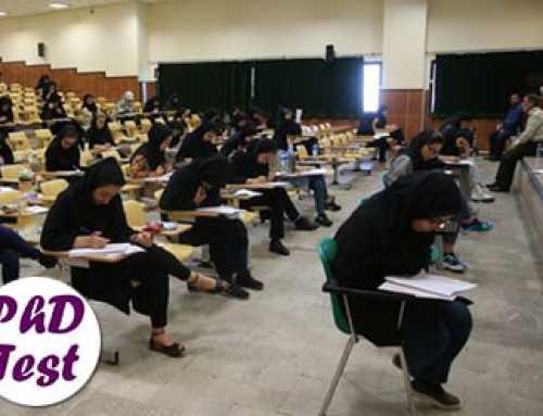 حذف ۷ رشته گرایش در آزمون دکتری ۱۴۰۰