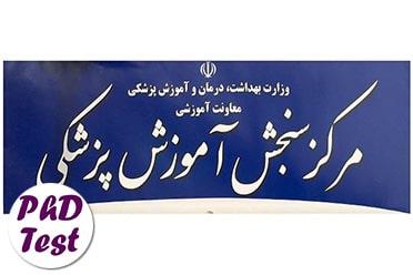 مهلت ثبت نام آزمون دکتری وزارت بهداشت 99 - 1400
