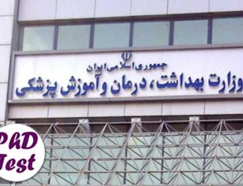 برگزاری آزمون دکتری 99 وزارت بهداشت در چهار روز