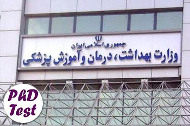تمدید ثبت نام دکتری 99 وزارت بهداشت