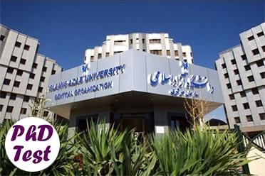 ابلاغ دستورالعمل تکمیلی دروس جبرانی دکتری دانشگاه آزاد