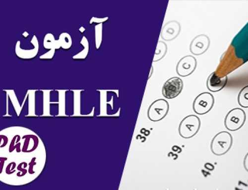 تعویق آزمون MHLE آذرماه 99