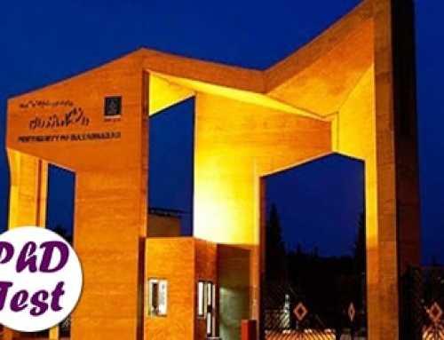 پذیرش دکتری بدون آزمون ۹۹ دانشگاه مازندران