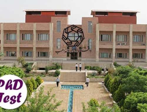 اعلام زمان برگزاری آزمون اختصاصی دکتری 99 دانشگاه ادیان و مذاهب