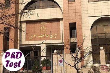 ابطال مصوبه مهلت ۶ ماهه آزادسازی مدارک تحصیلی از طریق دفاتر کاریابی توسط دیوان عدالت اداری