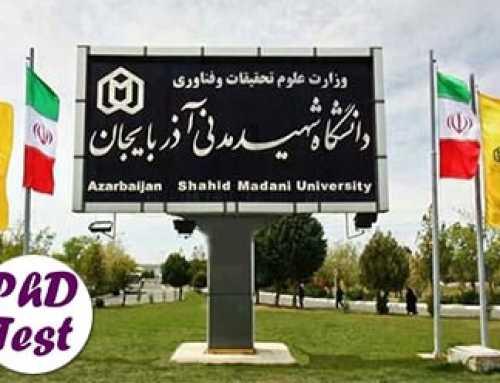 انتشار اطلاعیه دکتری بدون آزمون 99 دانشگاه شهید مدنی