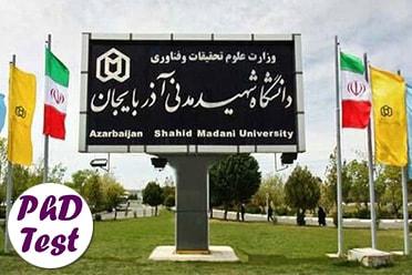 دکتری بدون آزمون دانشگاه شهید مدنی آذربایجان 99