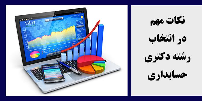 مشاوره انتخاب رشته دکتری حسابداری